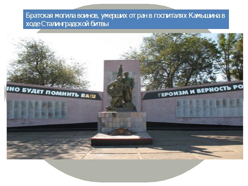Братская могила воинов, умерших от ран в госпиталях Камышина в ходе Сталингра...