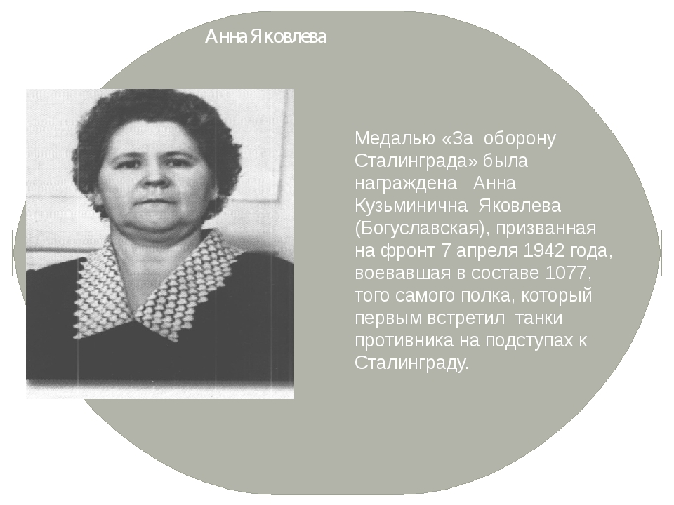 Анна Яковлева Медалью «За оборону Сталинграда» была награждена Анна Кузьминич...