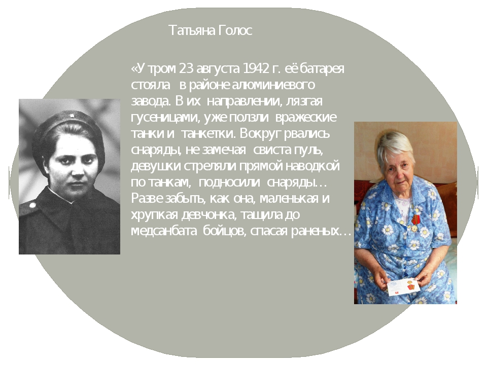 Татьяна Голос «Утром 23 августа 1942 г. её батарея стояла в районе алюминиево...