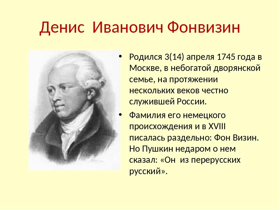 фильме фонвизин биография с картинки киса обои