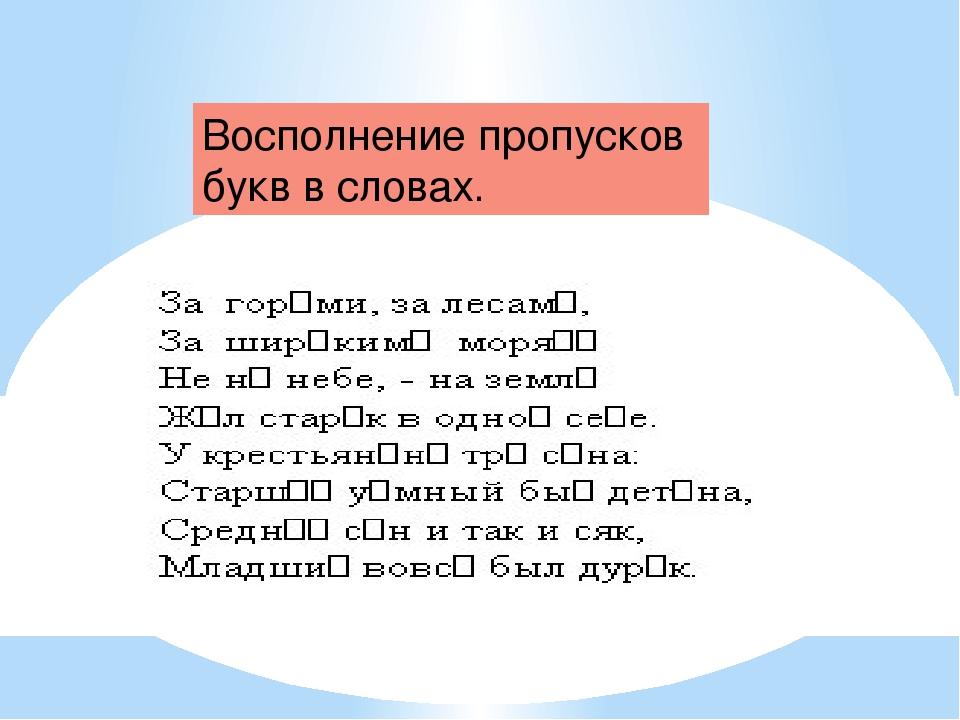 Восполнение пропусков букв в словах.