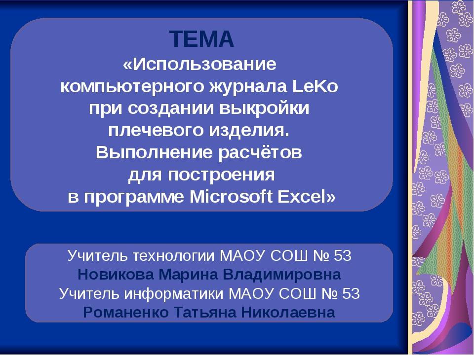 ТЕМА «Использование компьютерного журнала LeKo при создании выкройки плечевог...