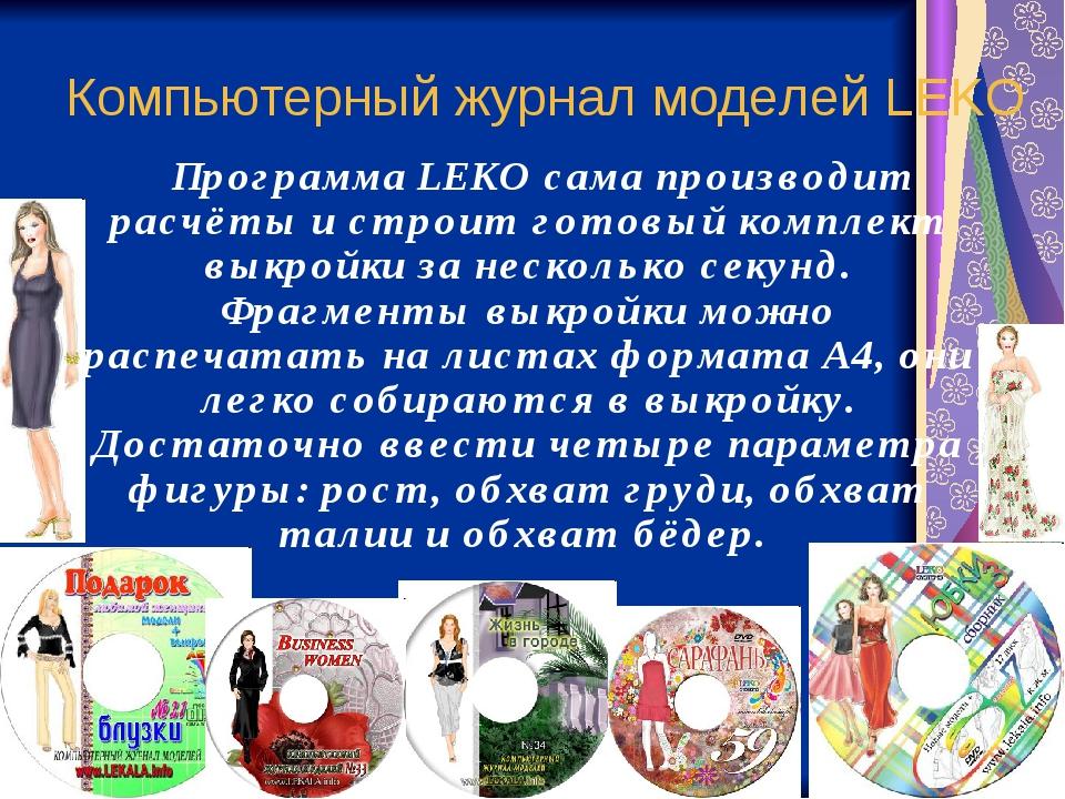 Компьютерный журнал моделей LEKO Программа LEKO сама производит расчёты и стр...