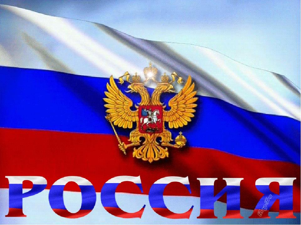 Государственный флаг рф открытка