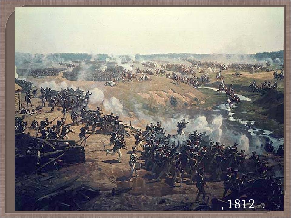 того, них день воинской славы бородинское сражение картинки важно
