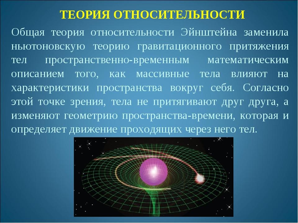 конечно обойтись специальная теория относительности в картинках тому