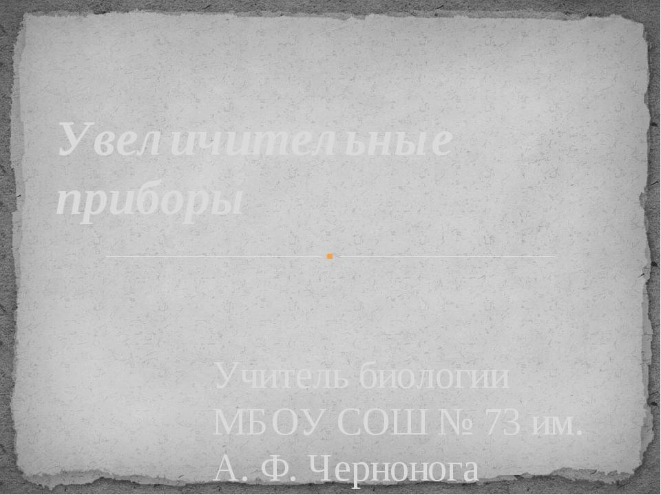 Учитель биологии МБОУ СОШ № 73 им. А. Ф. Чернонога Сошникова Татьяна Анатолье...