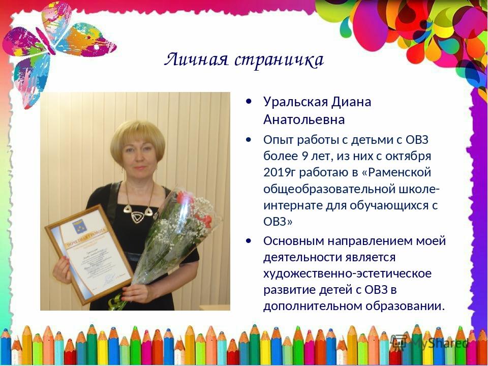 Личная страничка Уральская Диана Анатольевна Опыт работы с детьми с ОВЗ более...
