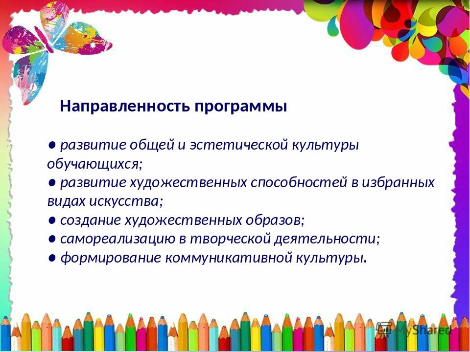 Направленность программы ● развитие общей и эстетической культуры обучающихс...