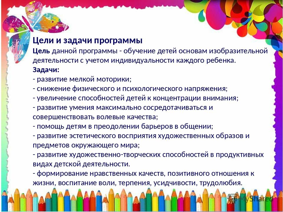Цели и задачи программы Цель данной программы - обучение детей основам изобр...