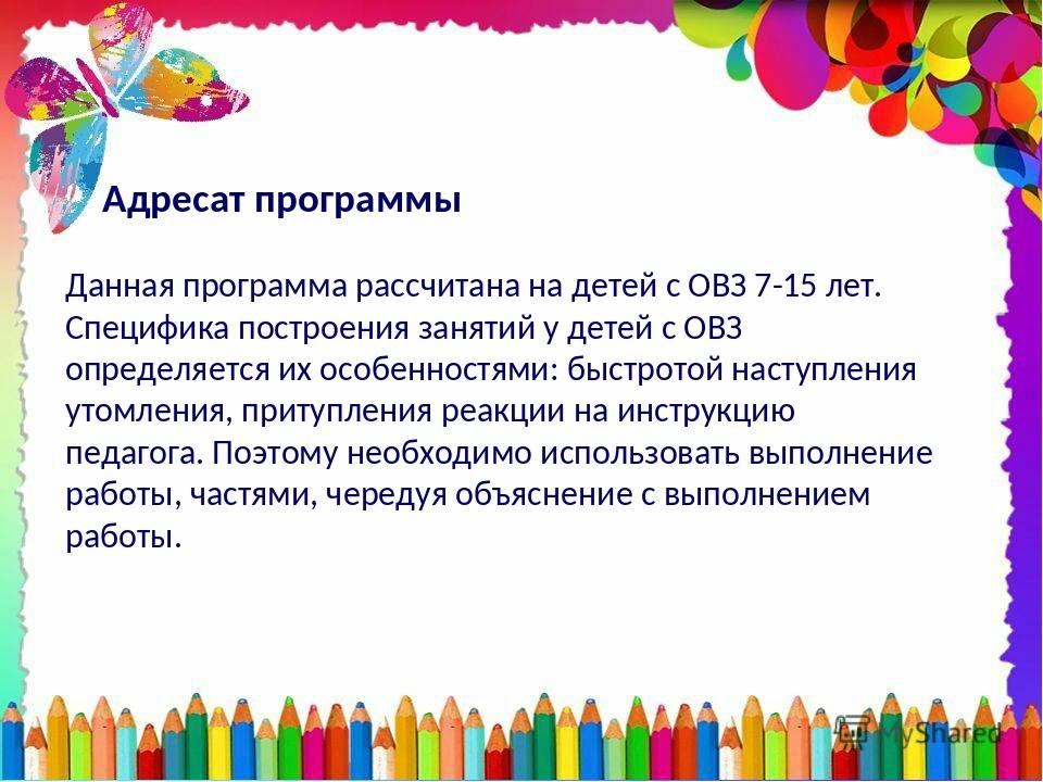 Адресат программы Данная программа рассчитана на детей с ОВЗ 7-15 лет. Специ...