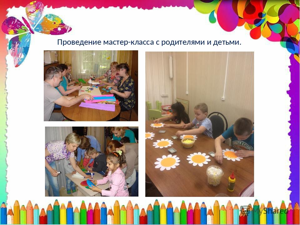 Проведение мастер-класса с родителями и детьми.