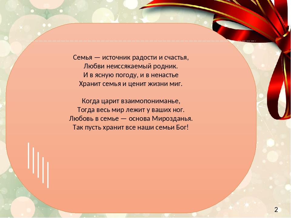 Семья — источник радости и счастья, Любви неиссякаемый родник. И в ясную пого...