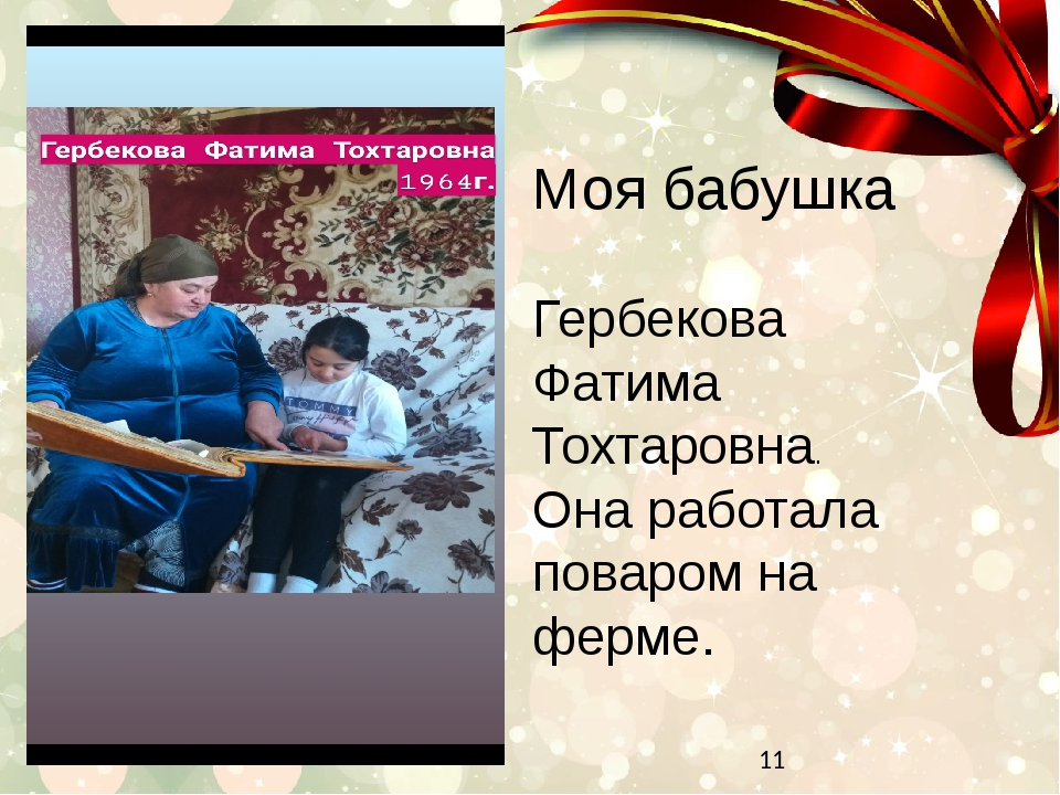Моя бабушка Гербекова Фатима Тохтаровна. Она работала поваром на ферме.