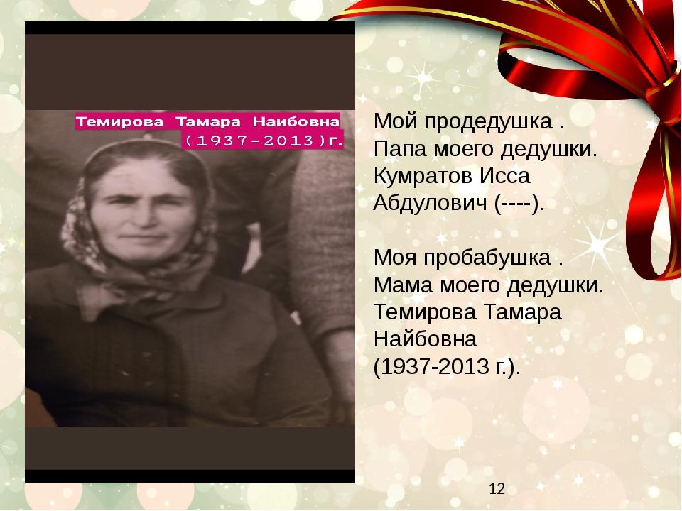 Мой продедушка . Папа моего дедушки. Кумратов Исса Абдулович (----). Моя про...