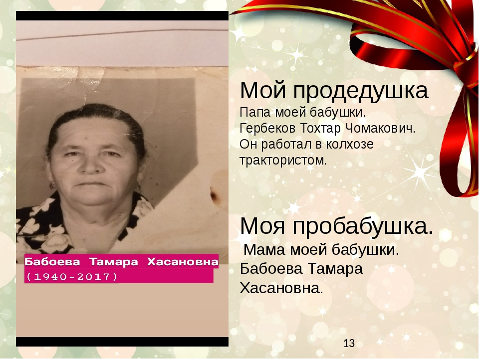 Мой продедушка Папа моей бабушки. Гербеков Тохтар Чомакович. Он работал в ко...