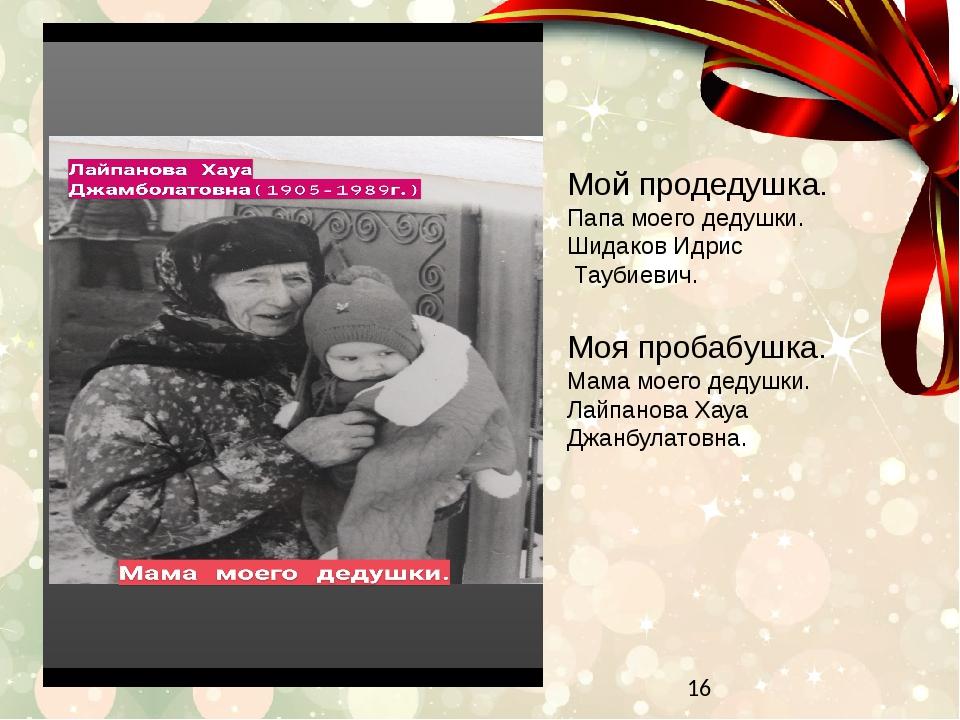 Мой продедушка. Папа моего дедушки. Шидаков Идрис Таубиевич. Моя пробабушка....
