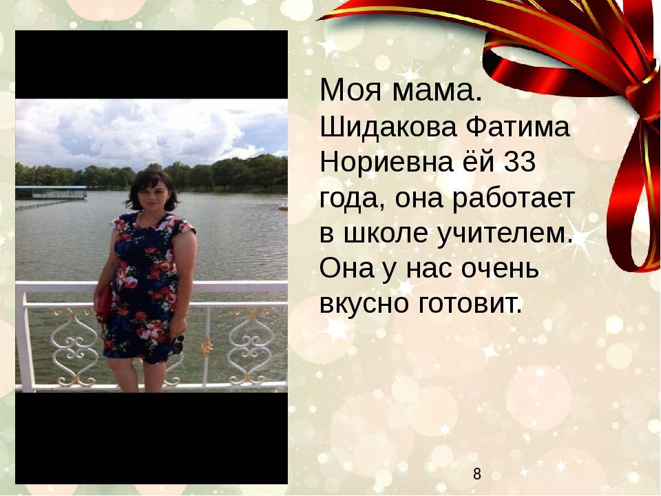 Моя мама. Шидакова Фатима Нориевна ёй 33 года, она работает в школе учителем...