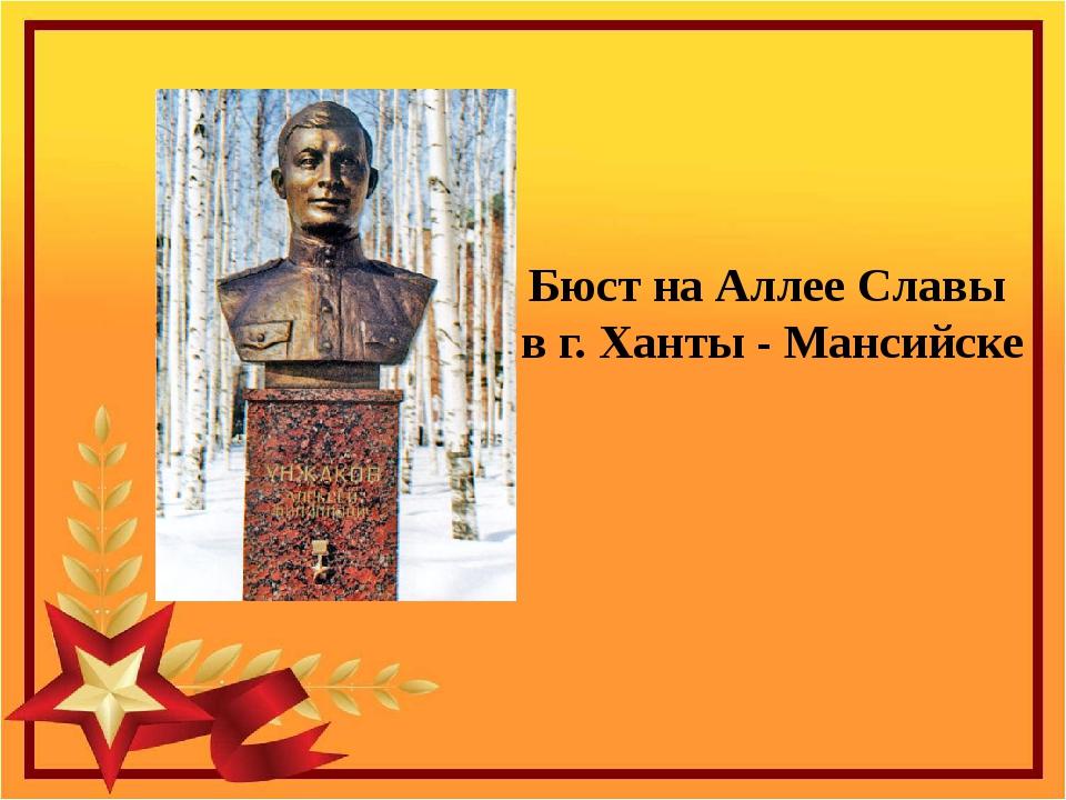 Бюст на Аллее Славы в г. Ханты - Мансийске