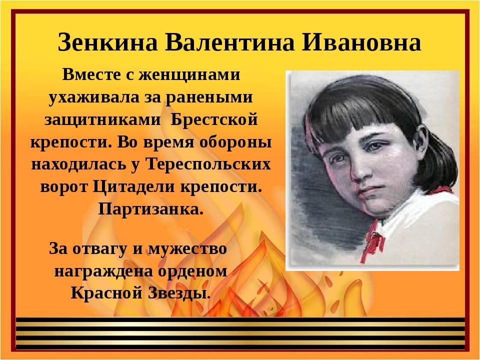 Зенкина Валентина Ивановна Вместе с женщинами ухаживала за ранеными защитника...