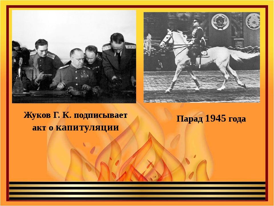 Парад 1945 года Жуков Г. К. подписывает акт о капитуляции