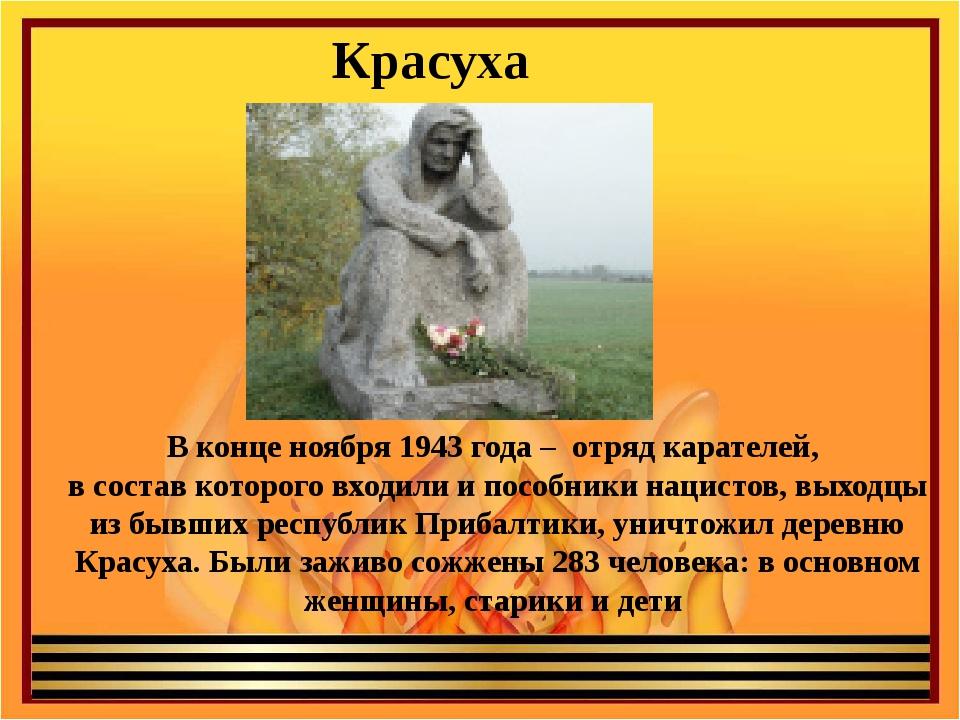 В конце ноября 1943 года – отряд карателей, в состав которого входили и пособ...