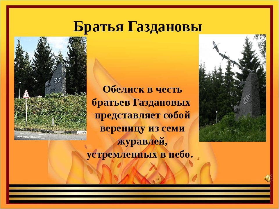 Братья Газдановы Обелиск в честь братьев Газдановых представляет собой верен...