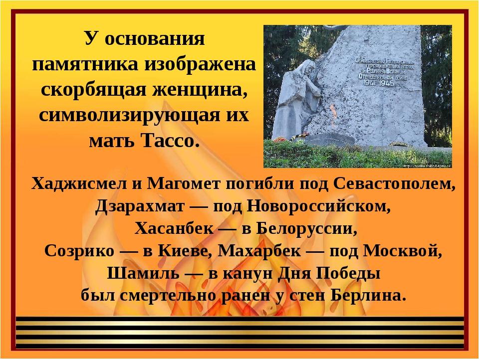 У основания памятника изображена скорбящая женщина, символизирующая их мать Т...