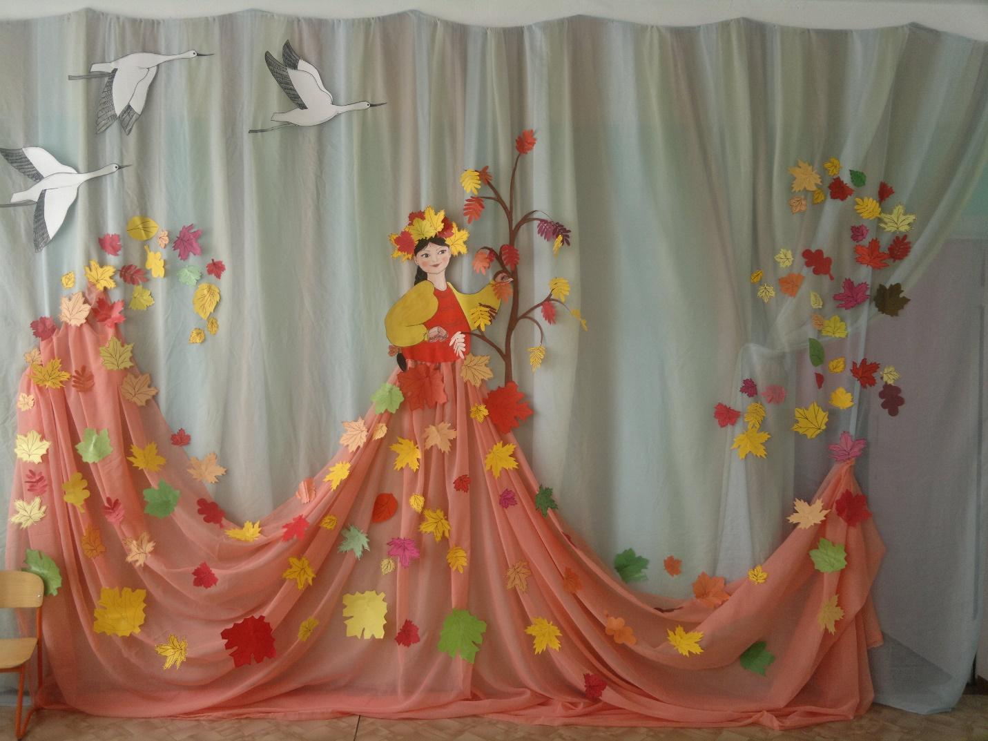 Картинки для оформления зала к празднику осени