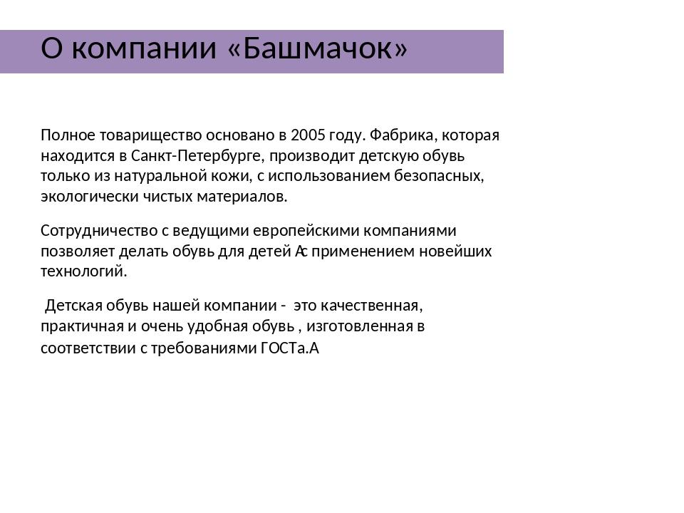 Полное товарищество основано в 2005 году. Фабрика, которая находится в Санкт-...