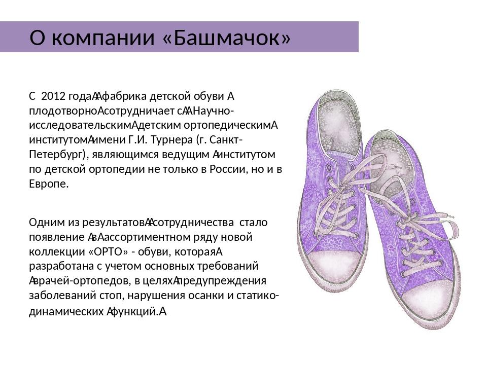 С 2012 года фабрика детской обуви  плодотворно сотрудничает с Научно-ис...