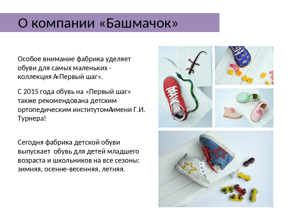 Особое внимание фабрика уделяет обуви для самых маленьких - коллекция «Первы...