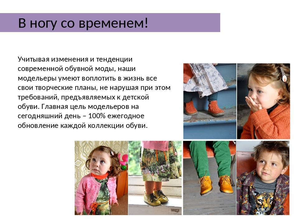 Учитывая изменения и тенденции современной обувной моды, наши модельеры умеют...