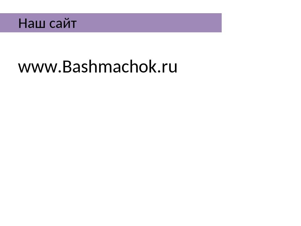 www.Bashmachok.ru Наш сайт