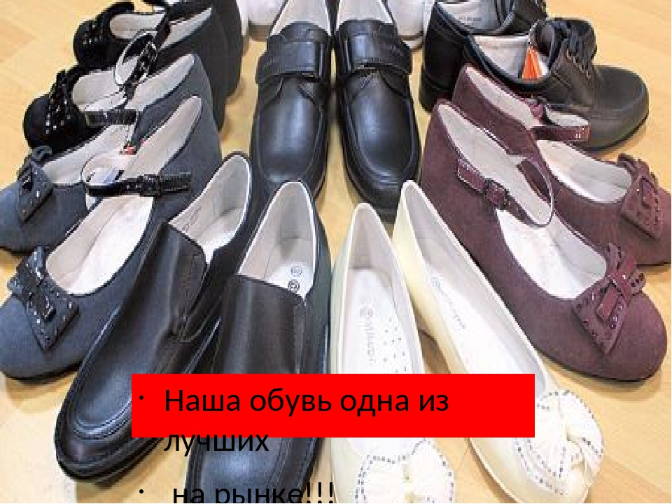 Наша обувь одна из лучших на рынке!!!
