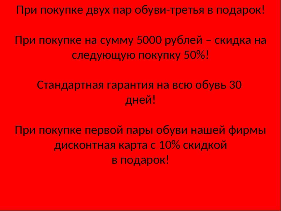 При покупке двух пар обуви-третья в подарок! При покупке на сумму 5000 рублей...