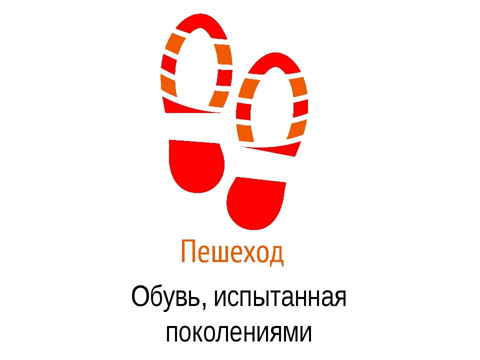 Обувь, испытанная поколениями