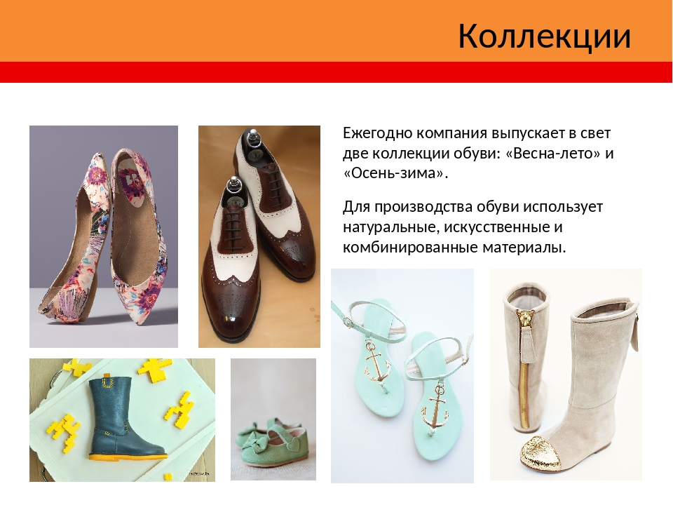 Ежегодно компания выпускает в свет две коллекции обуви: «Весна-лето» и «Осень...