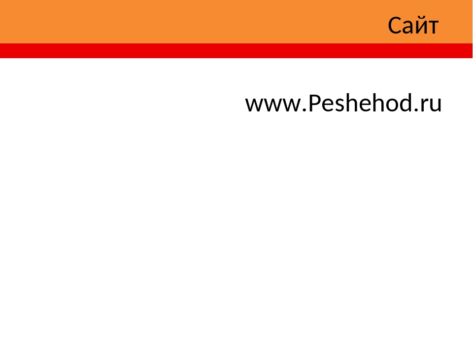 www.Peshehod.ru Сайт