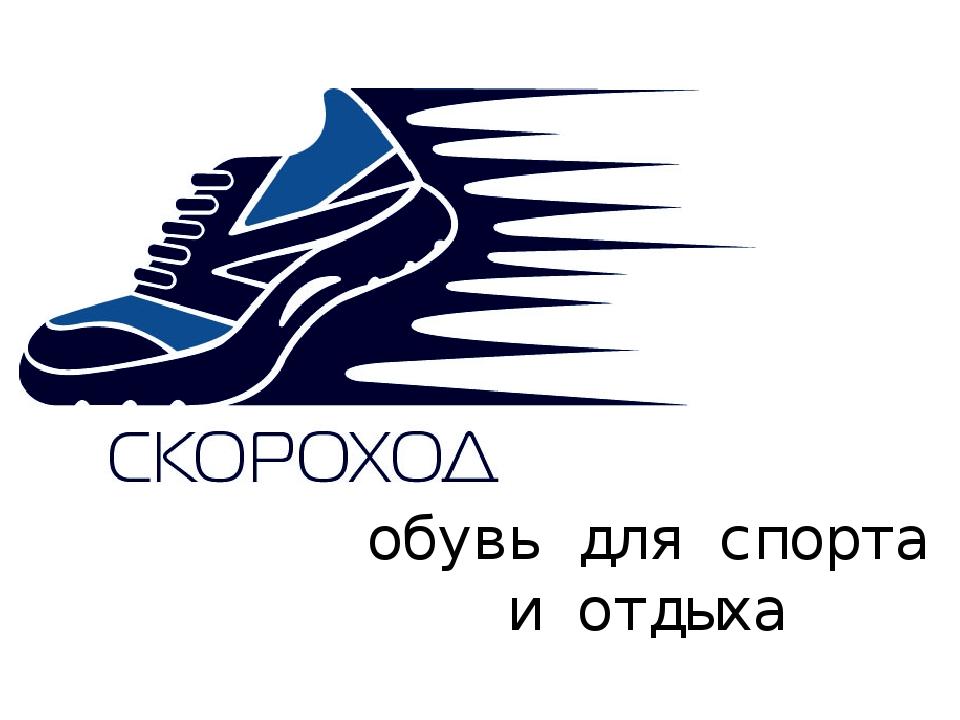 обувь для спорта и отдыха