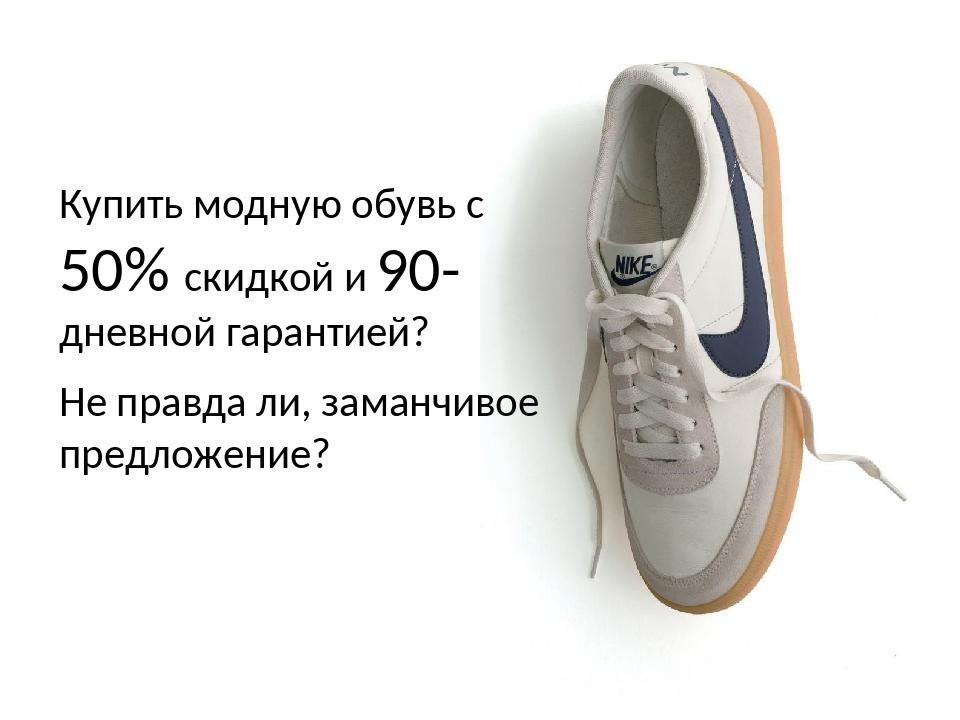 Купить модную обувь с 50% скидкой и 90- дневной гарантией? Не правда ли, зама...