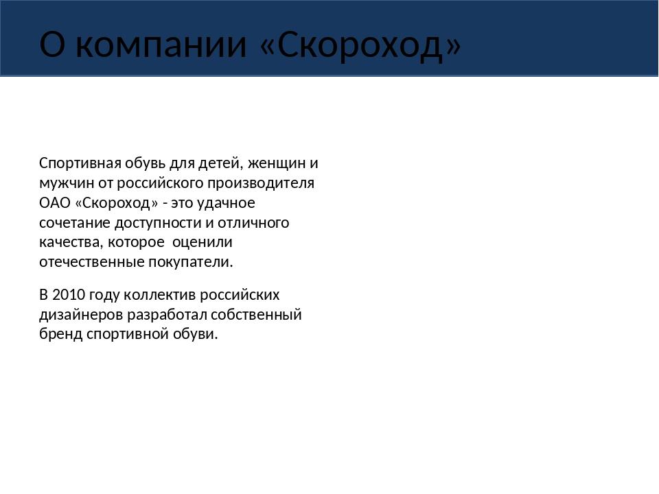 О компании «Скороход» Спортивная обувь для детей, женщин и мужчин от российс...