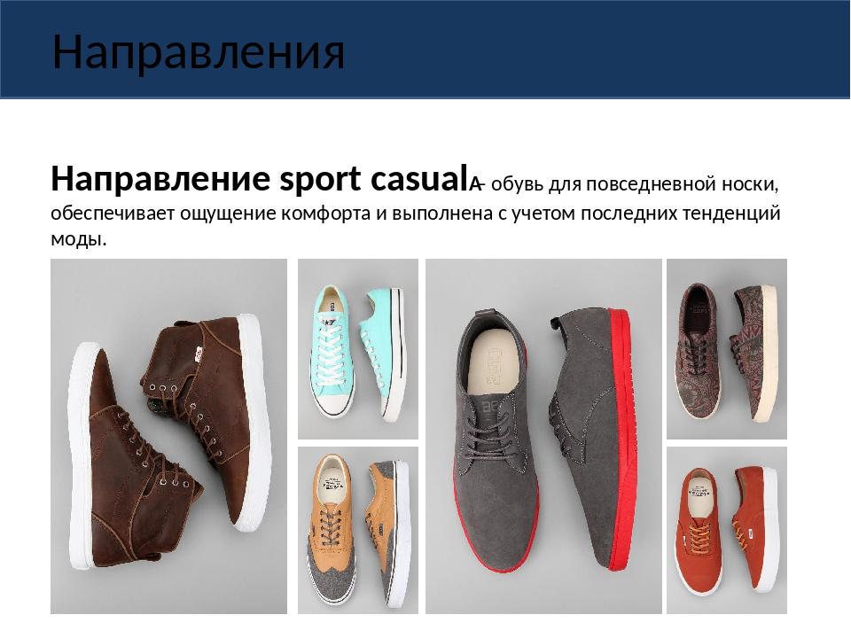 Направление sport casual– обувь для повседневной носки, обеспечивает ощущени...
