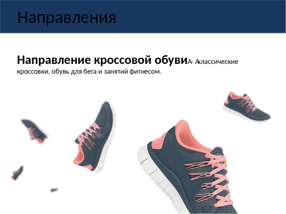 Направление кроссовой обуви– классические кроссовки, обувь для бега и занят...