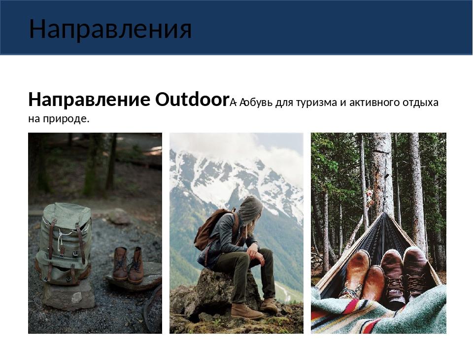 Направление Outdoor- обувь для туризма и активного отдыха на природе. Напра...