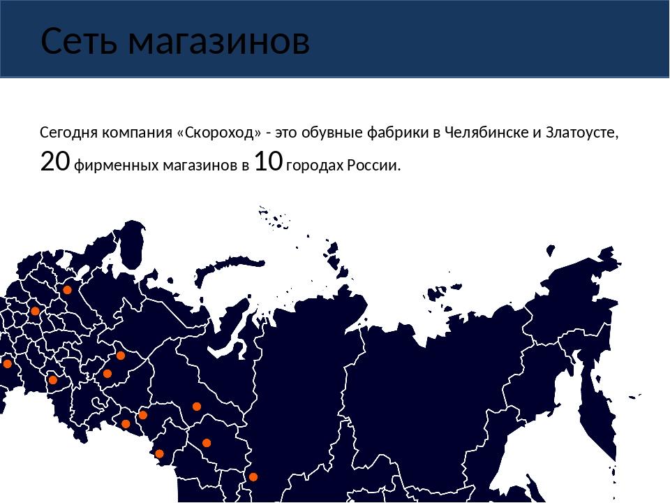 Сегодня компания «Скороход» - это обувные фабрики в Челябинске и Златоусте, 2...