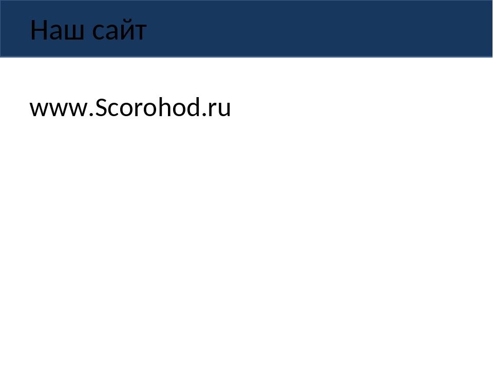 www.Scorohod.ru Наш сайт