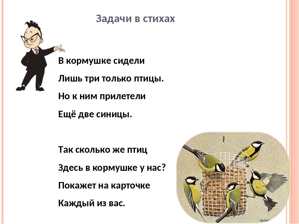Задачи в стихах В кормушке сидели Лишь три только птицы. Но к ним прилетели Е...