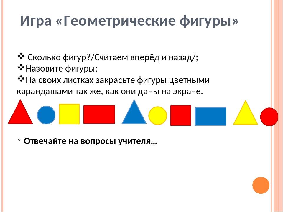 Игра «Геометрические фигуры» Сколько фигур?/Считаем вперёд и назад/; Назовите...