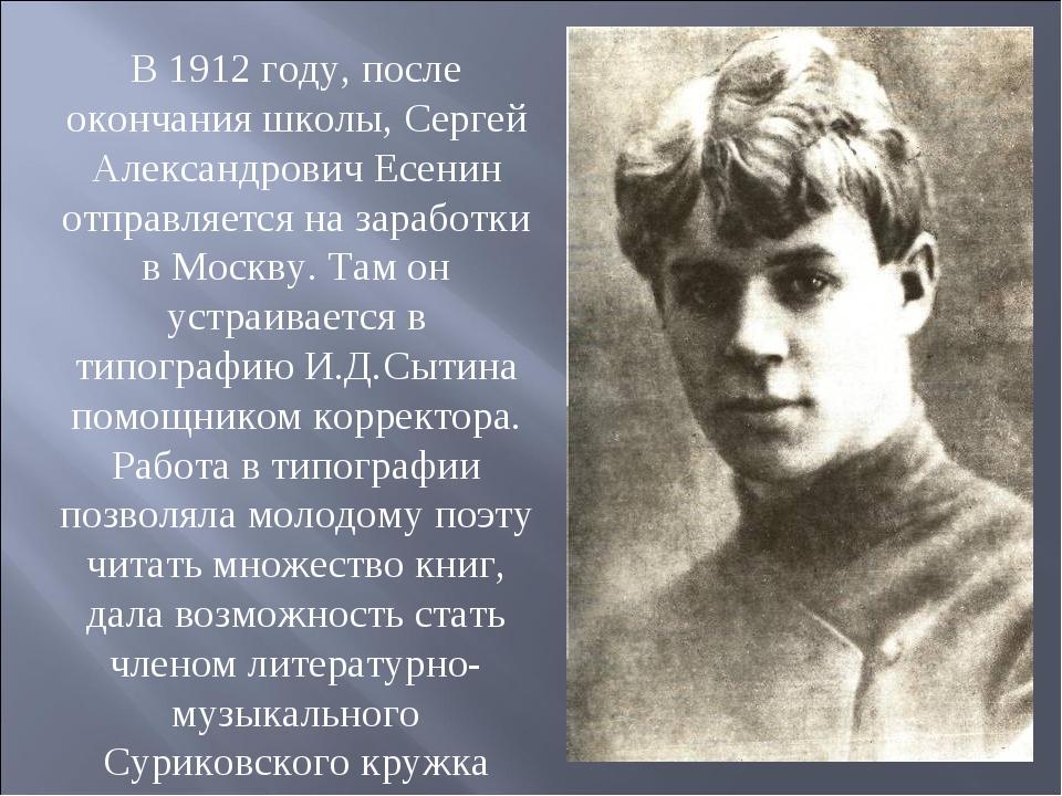 В 1912 году, после окончания школы, Сергей Александрович Есенин отправляется...